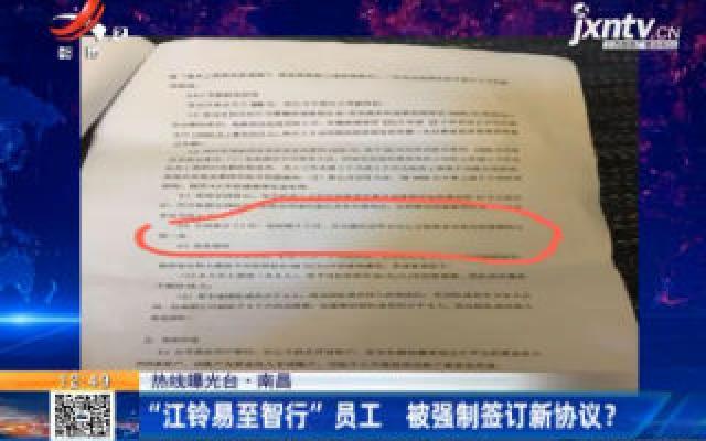 """【热线曝光台】南昌:""""江铃易智行""""员工 被强制签订新协议?"""