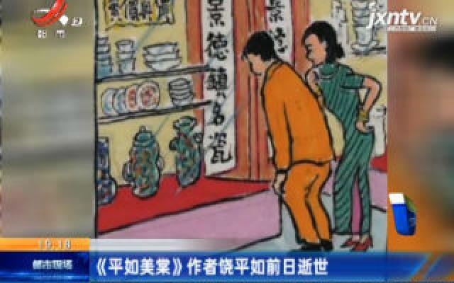 《平如美棠》作者饶平如4月4日逝世