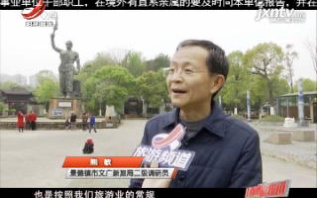 """【爱江西 健康游】引客入""""景""""  景德镇迎来""""江西人游江西""""首发团"""