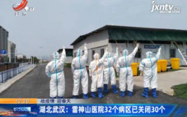 【战疫情 迎春天】湖北武汉:雷神山医院32个病区已关闭30个