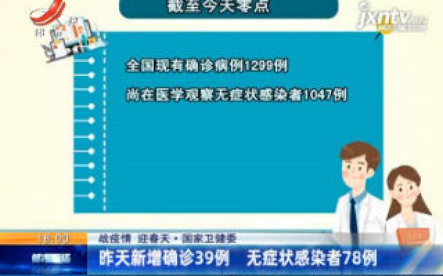 【战疫情 迎春天】国家卫健委:4月5日新增确诊39例 无症状感染者78例