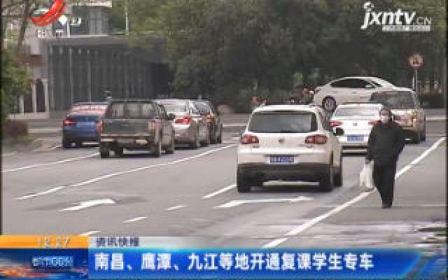 南昌、鹰潭、九江等地开通复课学生专车