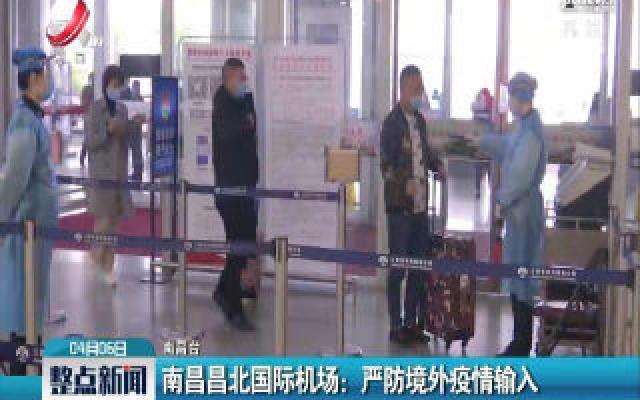 南昌昌北国际机场:严防境外疫情输入
