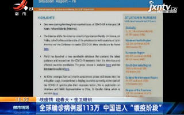 """【战疫情 迎春天】世卫组织:全球确诊病例超113万 中国进入 """"缓疫阶段"""""""