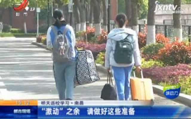 """【4月7日返校学习】南昌:""""激动"""" 之余 请做好这些准备"""