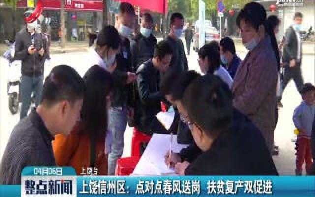 上饶信州区:点对点春风送岗 扶贫复产双促进