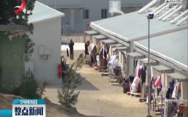 希腊难民营再现新冠肺炎确诊病例