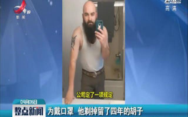为戴口罩 他剃掉留了四年的胡子