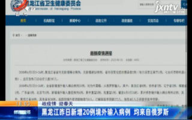 【战疫情 迎春天】黑龙江4月5日新增20例境外输入病例 均来自俄罗斯