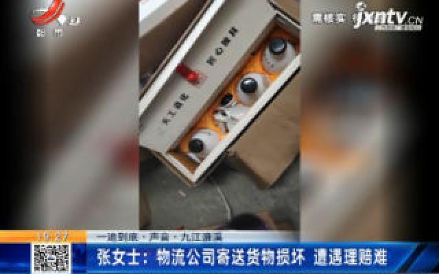 【一追到底·声音·九江濂溪】张女士:物流公司寄送货物损坏 遭遇理赔难