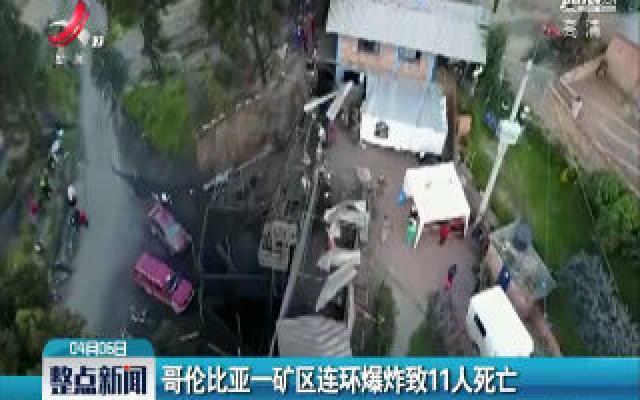 哥伦比亚一矿区连环爆炸致11人死亡