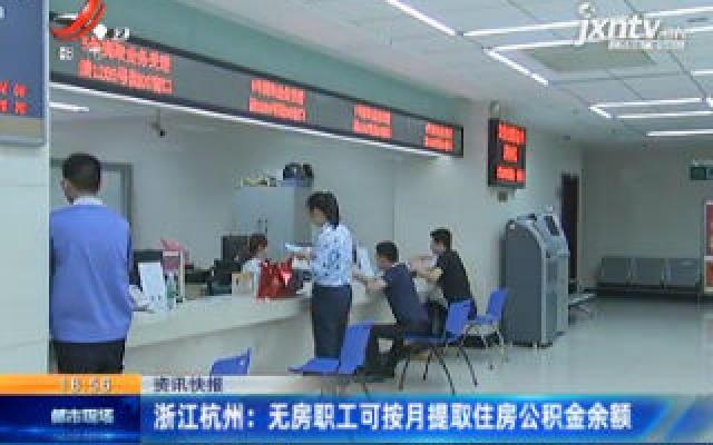 浙江杭州:无房职工可按月提取住房公积金余额