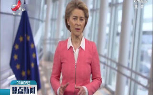"""大疫临头 """"自顾自"""" 欧盟发公开信向意大利致歉"""