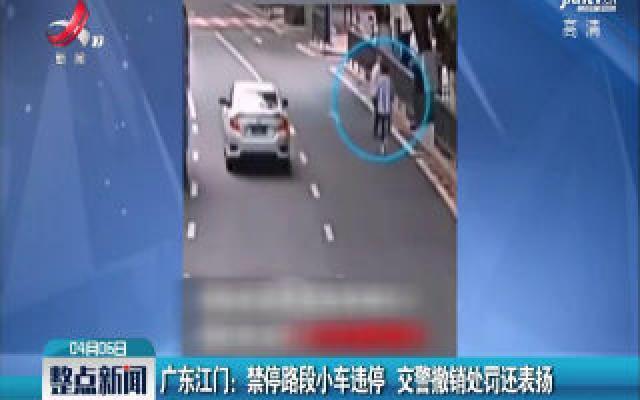 广东江门:禁停路段小车违停 交警撤销处罚还表扬