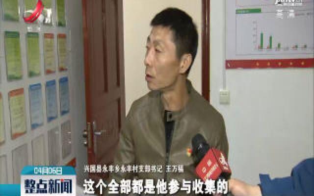 兴国县:脱贫是对你最大的告慰