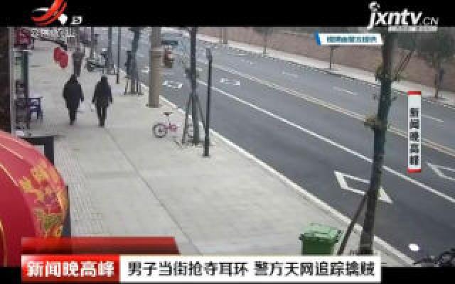 四川:男子当街抢夺耳环 警方天网追踪擒贼