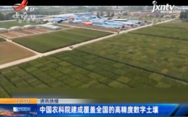 中国农科院建成覆盖全国的高精度数字土壤