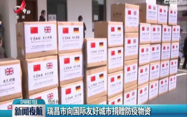 瑞昌市向国际友好城市捐赠防疫物资