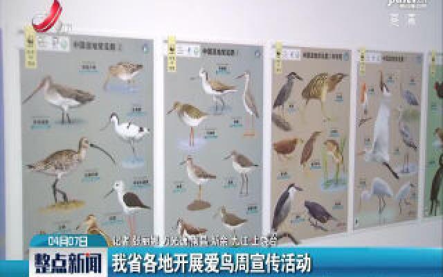 江西省各地开展爱鸟周宣传活动