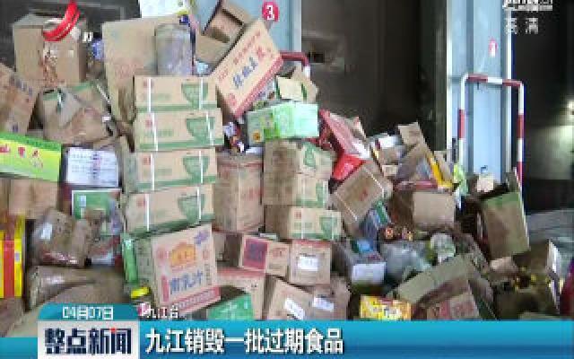 九江销毁一批过期食品