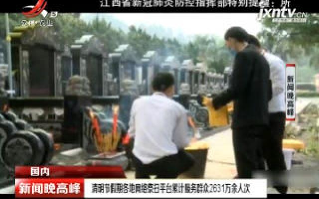 清阴节假期各地网络祭扫平台累计服务群众2631万余人次