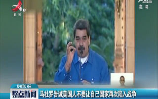马杜罗告诫美国人不要让自己国家再次陷入战争