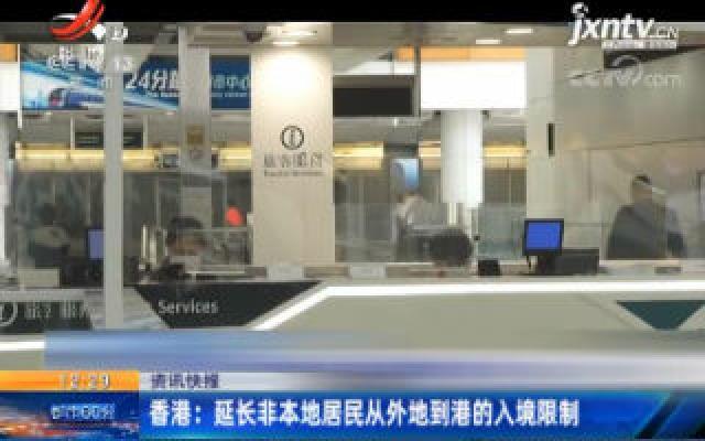 香港:延长非本地居民从外地到港的入境限制