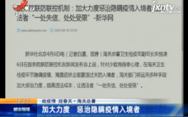 【战疫情 迎春天】海关总署:加大力度 惩治隐瞒疫情入境者