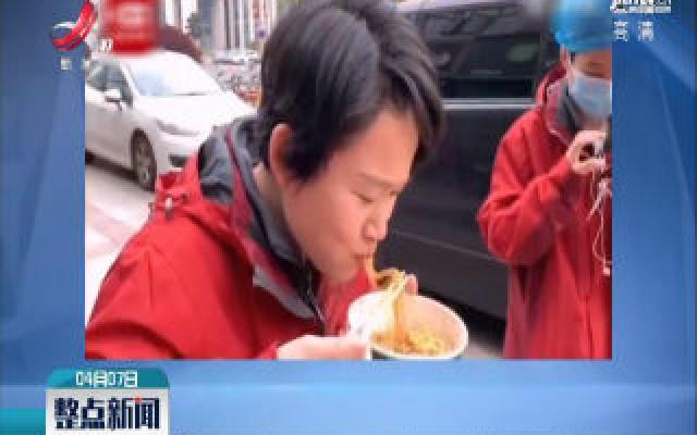 医护来武汉45天首吃热干面:好吃N+1