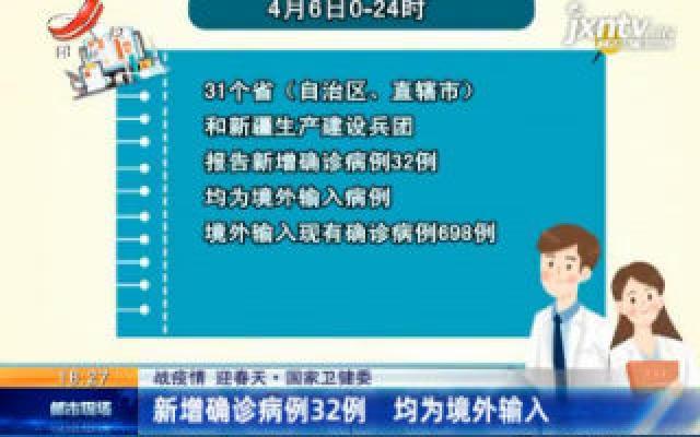 【战疫情 迎春天】国家卫健委:新增确诊病例32例 均为境外输入