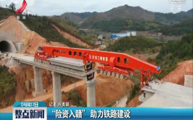 """江西:""""险资入赣""""助力铁路建设"""