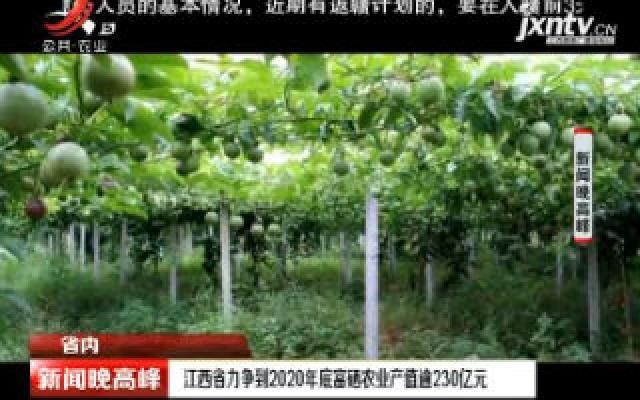 江西省力争到2020年底富硒农业产值逾230亿元
