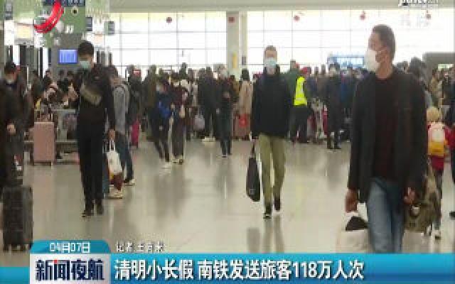 清明小长假 南铁发送旅客118万人次