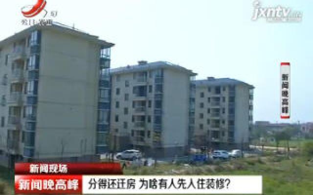 【新闻现场】南昌:分得还迁房 为啥有人先入住装修?