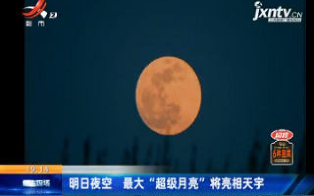 """4月8日夜空 最大""""超级月亮""""将亮相天宇"""