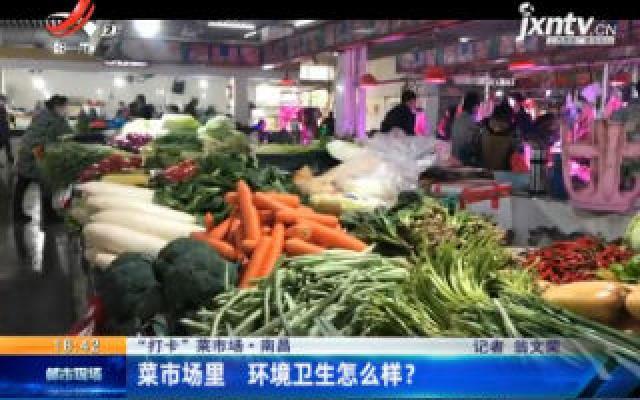 """【""""打卡"""" 菜市场】南昌:菜市场里 环境卫生怎么样?"""