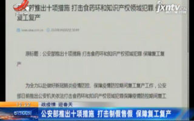 【战疫情 迎春天】公安部推出十项措施 打击制假售假保障复工复产