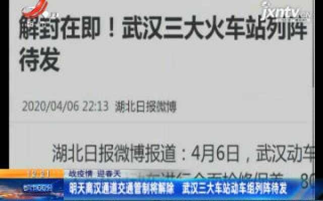 【战疫情 迎春天】4月8日离汉通道交通管制将解除 武汉三大车站动车组列阵待发