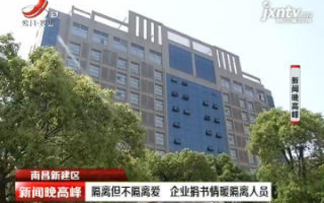 南昌新建区:隔离但不隔离爱 企业捐书情暖隔离人员