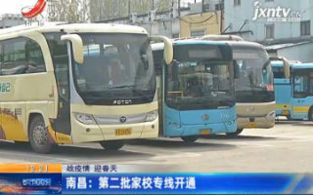 【战疫情 迎春天】南昌:第二批家校专线开通