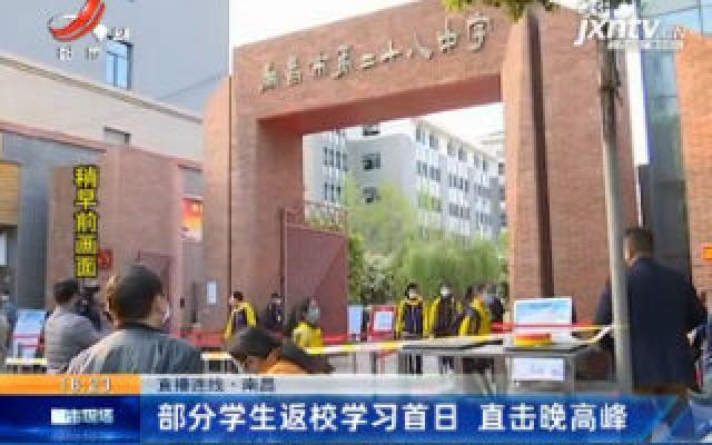 【直播连线】南昌:部分学生返校学习首日 直击晚高峰