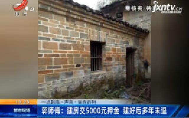【一追到底·声音】吉安泰和·郭师傅:建房交5000元押金 建好后多年未退