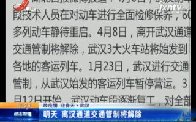 【战疫情 迎春天】武汉:4月8日 离汉通道交通管制将解除
