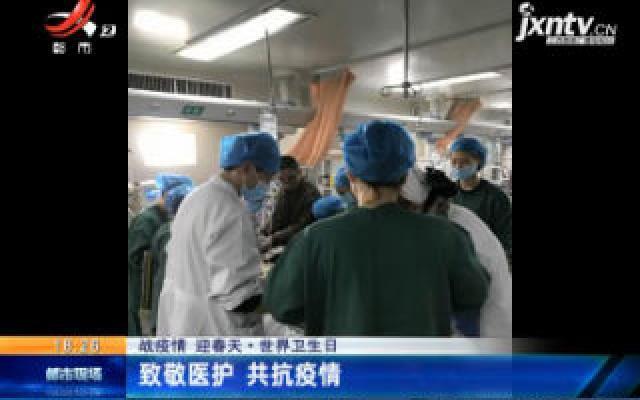 【战疫情 迎春天·世界卫生日】致敬医护 共抗疫情