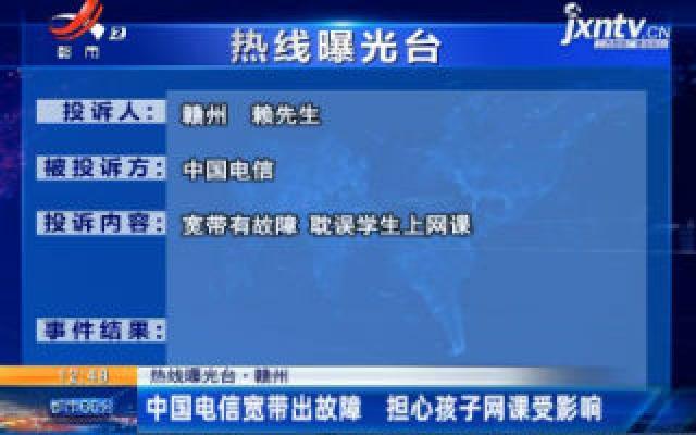 【热线曝光台】赣州:中国电信宽带出故障 担心孩子网课受影响