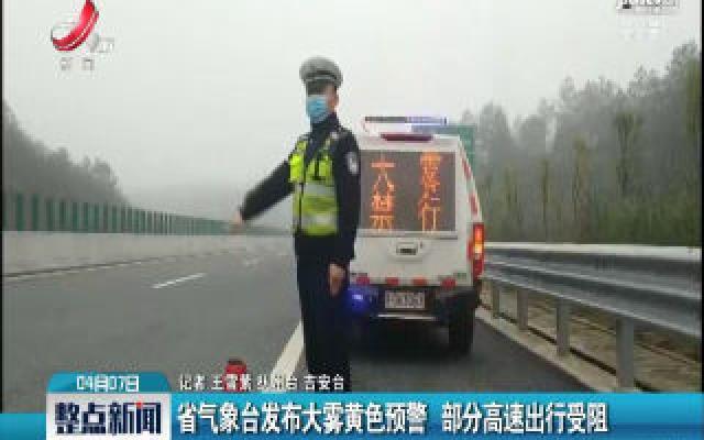 江西省气象台发布大雾黄色预警 部分高速出行受阻