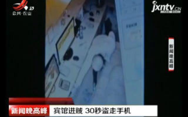 长春:宾馆进贼 30秒盗走手机