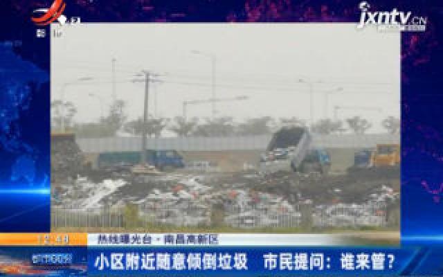 【热线曝光台】南昌高新区:小区附近随意倾倒垃圾 市民提问:谁来管?
