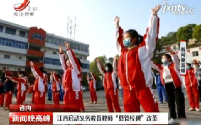 """江西启动义务教育教师""""县管校聘""""改革"""