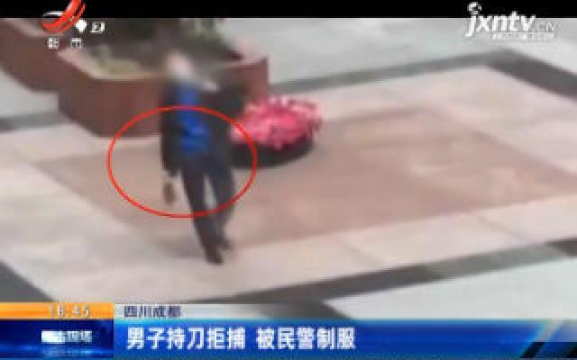 四川成都:男子持刀拒捕 被民警制服